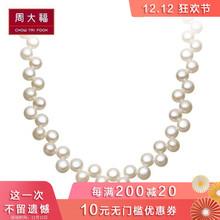 周大福珠宝优雅大方珍珠925银项链T71843