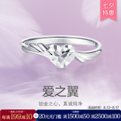 精品周大福PT950铂金浪漫心形开口戒指女士戒指PT150507