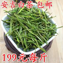 现货2018年新茶500克安吉白茶高山云雾绿茶珍稀白茶叶散装