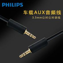 Philips/飞利浦 AUx音频线车载3.5公对公纯铜车用音箱手机连接线