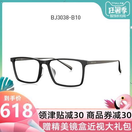 新款暴龙纯钛眼镜架男 超轻β钛全框眼镜框商务近视配眼镜BJ3038商品大图