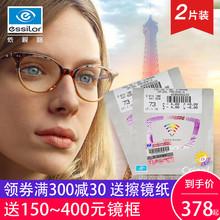 依视路镜片1.67钻晶A3 A4防蓝光1.74超薄近视眼镜片 变色镜片2片