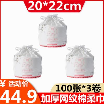 棉元素100張*3卷一次性洗臉巾女卷筒式純棉潔面巾加厚網紋洗面巾