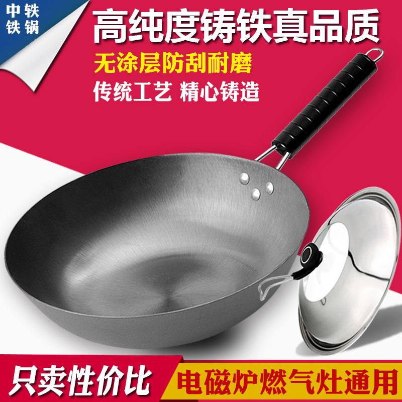 电磁炉炒菜锅铸铁