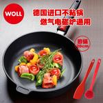 德国进口WOLL平底煎锅不粘锅28cm燃气电磁炉通用牛排锅煎炒锅厨具