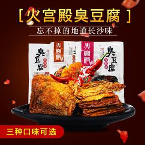 湖南特产正宗火宫殿长沙臭豆腐香辣油炸臭干子熟食零食小吃128g