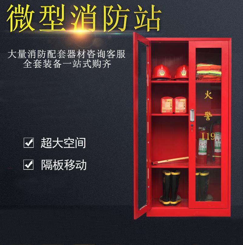 加厚全套消防器材柜应急柜微型消防站消防器材展示柜工具箱放置柜