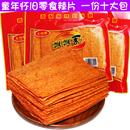 湖南长沙特产麻辣零食 130克*5大包毛师傅飘飘香辣条辣片