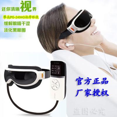 攀高按摩眼镜PG-2404G眼部按摩器 眼睛眼部按摩仪 眼保仪正品包邮哪个品牌好
