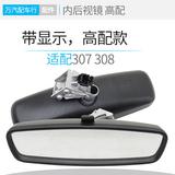 适配 标致308老款 标志307 高配内后视镜 车内视镜 带显示内视镜