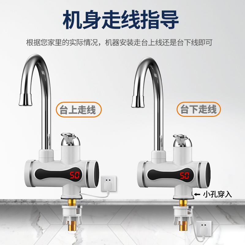 电热水龙头即热式淋浴厨房热水宝洗澡自来水热水器家用加热器厨宝