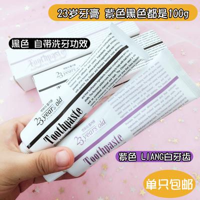 授权正品韩国23years old 23岁有机抗蛀洗牙护齿牙膏100g 包邮
