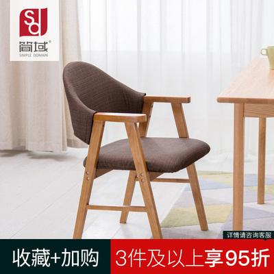 简域实木餐椅简约书房椅子时尚带扶手实木休闲椅北欧布艺靠背餐椅哪个牌子好