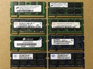 正品 DDR2 5300 原装 笔记本内存条 2代PC2 800 2G兼容 667 6400