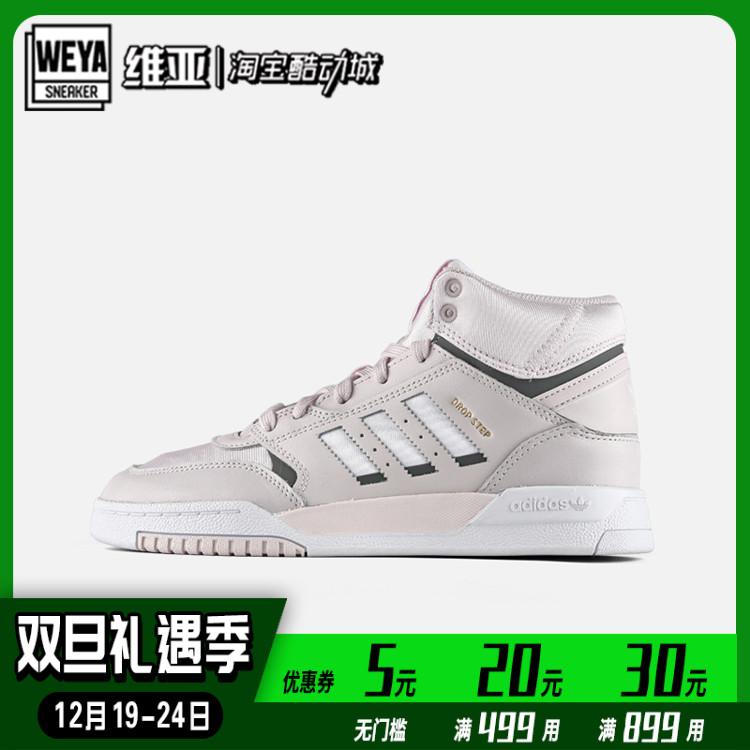 阿迪达斯三叶草女鞋19秋冬新款DROP STEP 高帮休闲运动板鞋EE5230