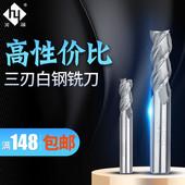 河冶超硬白钢铣刀三刃铝专用立铣刀高速钢全磨过中心不锈钢锣刀