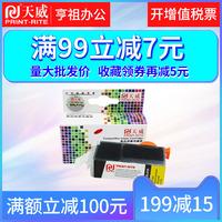 天威兼容佳能IX6580打印机墨盒825 826 ip4880 iP4980 MG5180 MG5280 MG5380 MX888 MG6180 MG6280 MG8180