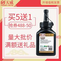 天威适用HP12A碳粉HP1020 M1005 HP1010 HP1005 Q2612A打印机墨粉