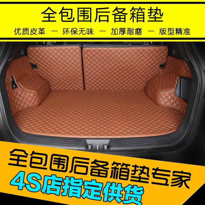 全包围后备箱垫 专车专用款定做全包围后舱垫尾箱垫 汽车用品改装