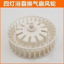 适用传统浴霸排气电机风叶叶轮 四灯浴霸换气扇风轮风扇配件