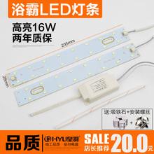 集成吊顶LED平板灯条发光板贴片面板 碳纤维浴霸照明配件灯条改装