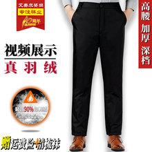 男外穿加厚高腰90%白鸭绒保暖户外男式羽绒棉裤 羽绒裤 中老年男士