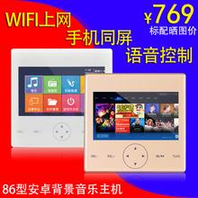 背景音乐主机无线WiFi智能家庭音响系统套装86型控制面板智能家居