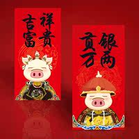 Smoke and rain set 2019 new pigs creative new year Chinese New Year Chinese New Year red bag bag is a seal personality red envelope 10