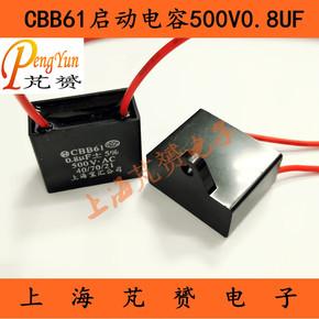 CBB61启动电容500V0.8UF 空调/风扇/油烟机 上海宝汇 500VAC