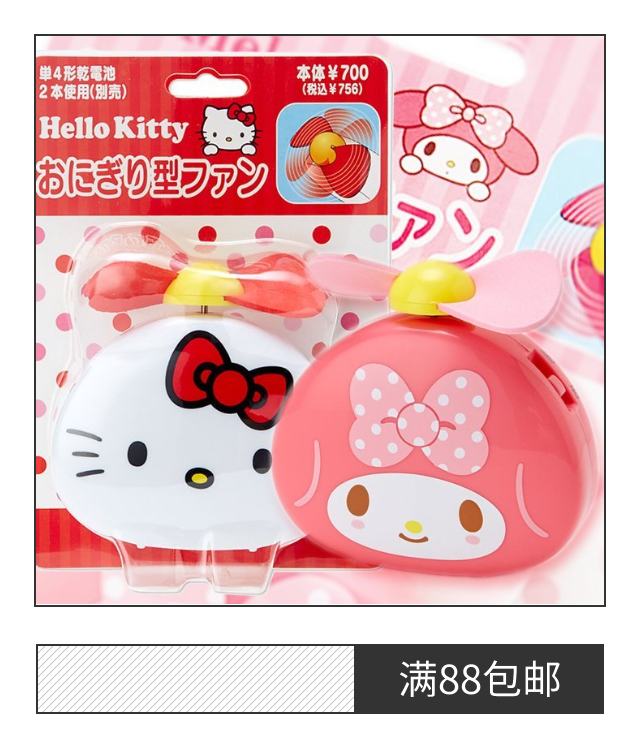 sanrio hello kitty 风扇