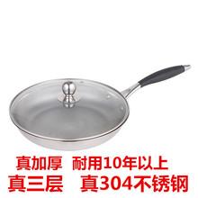無涂層加厚三層304不銹鋼平底鍋不粘鍋煎鍋無油煙煎蛋鍋