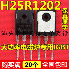 H25R1202 H25R1203 High power induction cooker IGBT power tube Imported disassemble spot Can be shot