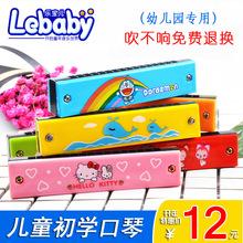 乐宝儿16孔双排儿童口琴正品无毒初学者口琴乐器幼儿园男女孩