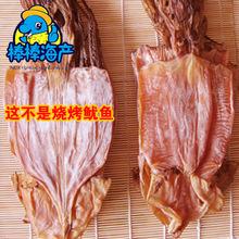 渔家自然晒野鱿鱼干海鲜干货 干鱿鱼 鱿鱼片 鱿鱼板500g 2件包邮