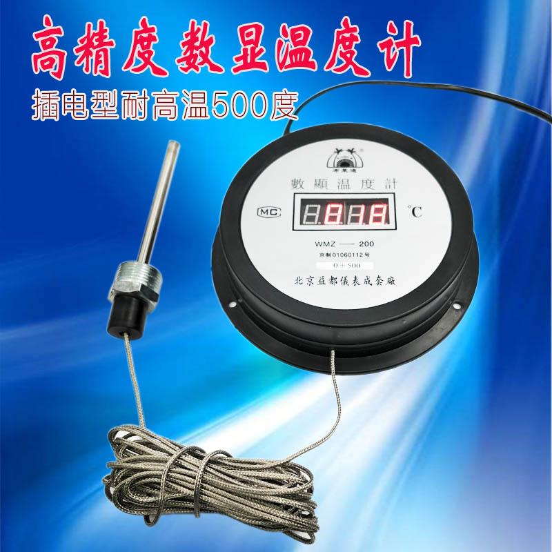 数显温度计高温测温仪包邮 500度烘箱烘烤测油温 K型偶探头温度表