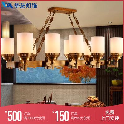 华艺灯饰新中式复古客厅卧室灯具餐厅铜材质灯饰灯具 DD49新款推荐