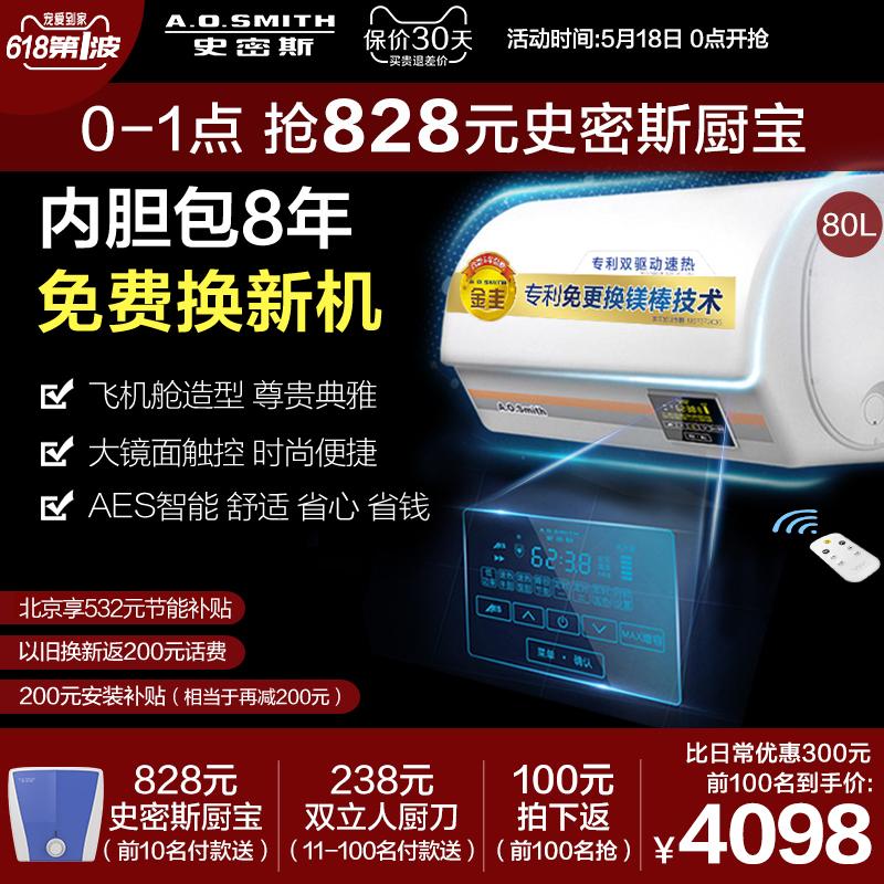 A.O.Smith/史密斯 E80ETD 电热水器家用速热储水式80升L 洗澡AO