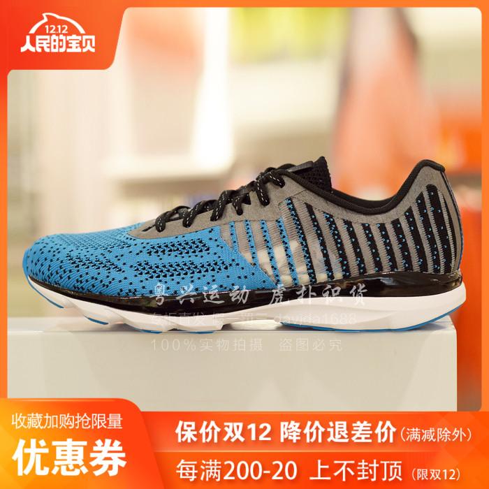 李宁男鞋 跑步鞋 超轻十三代13跑鞋 网面透气男士运动鞋 ARBL015