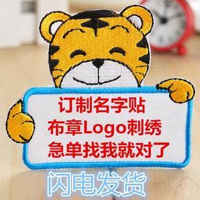 订制DIY名字贴布章logo可缝可烫魔术贴电脑绣花订制 厂服绣字绣标