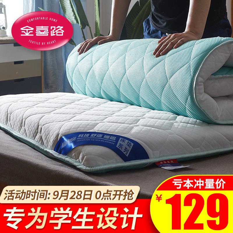 大学生宿舍床垫