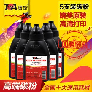 高端 适用富士施乐P105b碳粉 XEROX p205b M105b p205打印机墨粉