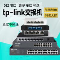 TP-LINK 8口4口5口千兆交换机5口10口百兆口网络监控分线器家用宽带分流个八孔全1000M网口SG1008D