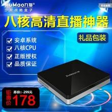 九猫H15 8核网络机顶盒 无线4K高清播放器八核电视盒子安卓系统