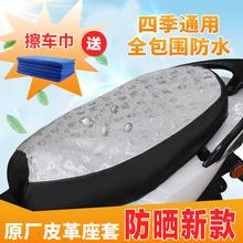 防晒防水踏板车座垫 电动车电瓶车夏季通用皮革座套 摩托车坐垫套
