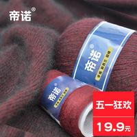 帝诺手编貂毛线中粗貂毛绒线6+6机织羊毛线 羊绒线宝宝线围巾线