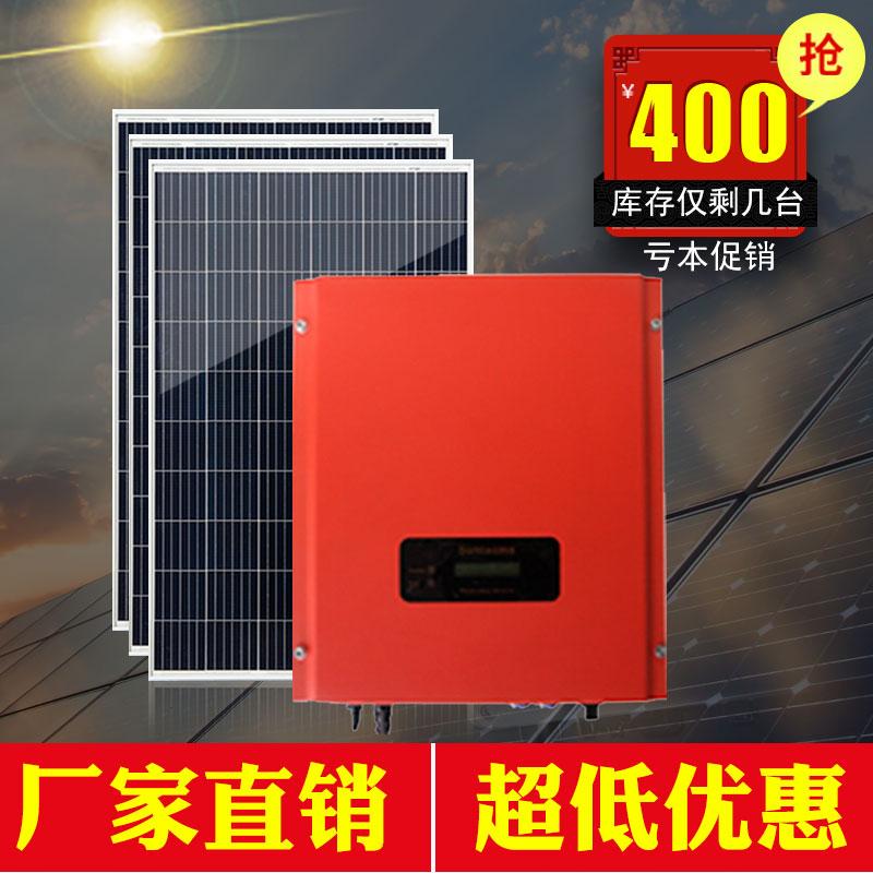 空调太阳能发电机