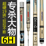 19 adjustable fishing rod carbon Taiwan fishing rod 2.7 4.5.4 meters super hard fighting squid 竿 competitive Luo Fei 6H