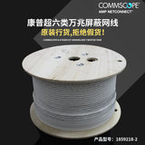 Check anti-counterfeiting Comp amp amp amp 1859218-2 CS4Z1 super six types of net wire high-speed 10-mega-full copper net wire super 6 category shielded twisted pair Cat6A class 4 pairs of shielded twisted pair wire