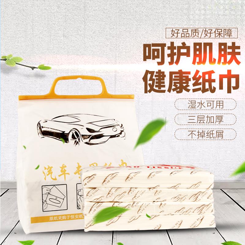 汽车专用纸巾车载纸巾包车用纸巾补充装车上抽纸巾餐巾纸车内用品