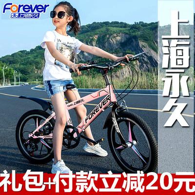 永久儿童自行车6-7-8-9-10-11-12岁童车中大童女孩男孩小学生单车